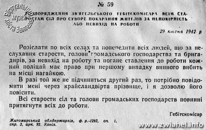 Розпорядження звягельського гебітскомісара всім старостам сіл про суворе покарання жителів за непокірність або невихід на роботи