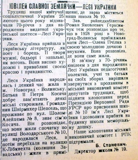 Стаття Б.Г. Станевича про Лесю Українку, опублікована в 1941 році у газеті