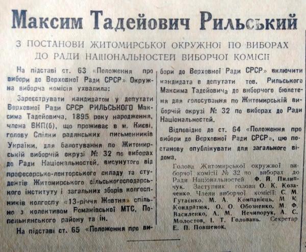 Повідомлення окружної виборчої комісії про реєстрацію Рильського М.Т. кандидатом у Національностей Верховної ради СРСР