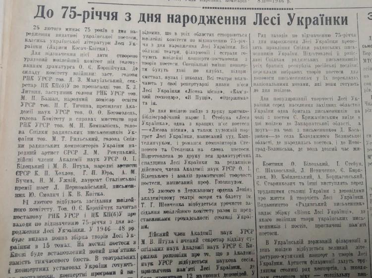 Постанова ЦК КП(б)У та РНК УРСР про 75 років з дня народження Лесі Українки