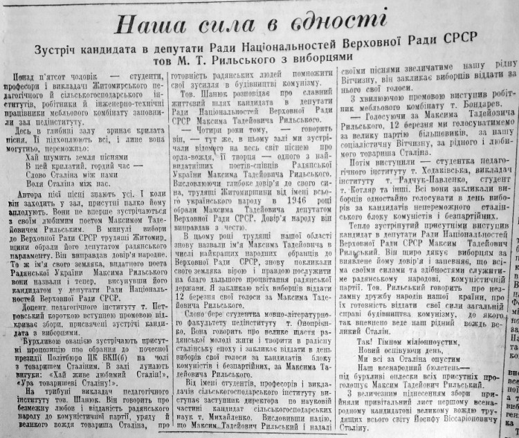 Cтаття про зустріч М.Т. Рильського з виборцями в 1950 році