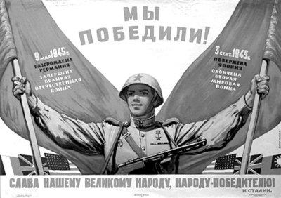 Радянський плакат, присвячений Перемозі у Другій Світовій війні (1945 рік)