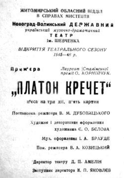 Афіша вистави Новоград-Волинського театру «Платон Кречет» сезону 1945–1946 років