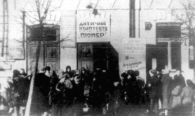 Дитячий кінотеатр «Піонер» у Будинку піонерів. Фото кінця 1960-х років