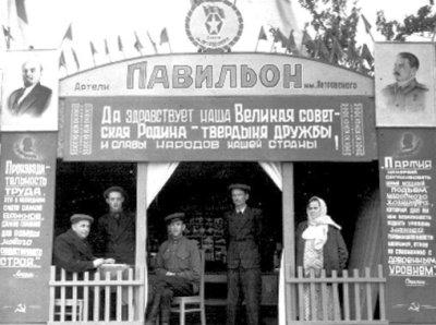 Павільйон артілі ім. Петровського під час виставки на стадіоні. Фото поч. 1950-х років