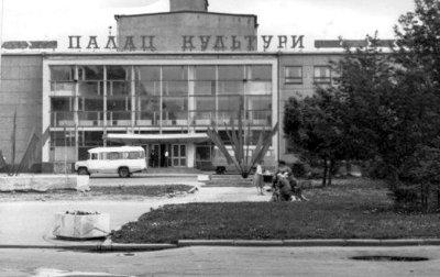 Палац культури ім. Щорса. Фото поч. 1980-х років