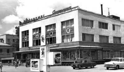 Універсальний магазин «Супутник». Фото 1980-х років