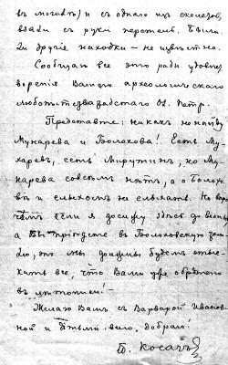 Лист П.А.Косача до В.Б.Антоновича, присвячений краєзнавству Звягельщини