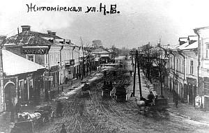 Житомирська вулиця Новограда-Волинського на поч. ХХ ст.