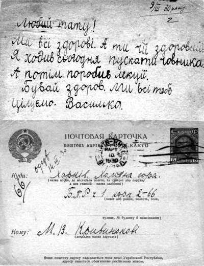 Поштова листівка, відправлена М.В. Кривинюку у в'язницю його сином Васильком