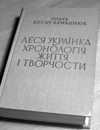 Книга О.П.Косач-Кривинюк