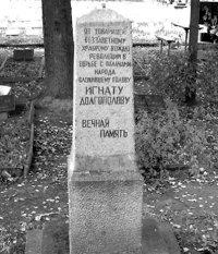 Пам'ятник командиру полка Гнату Долгополову на міському кладовищі