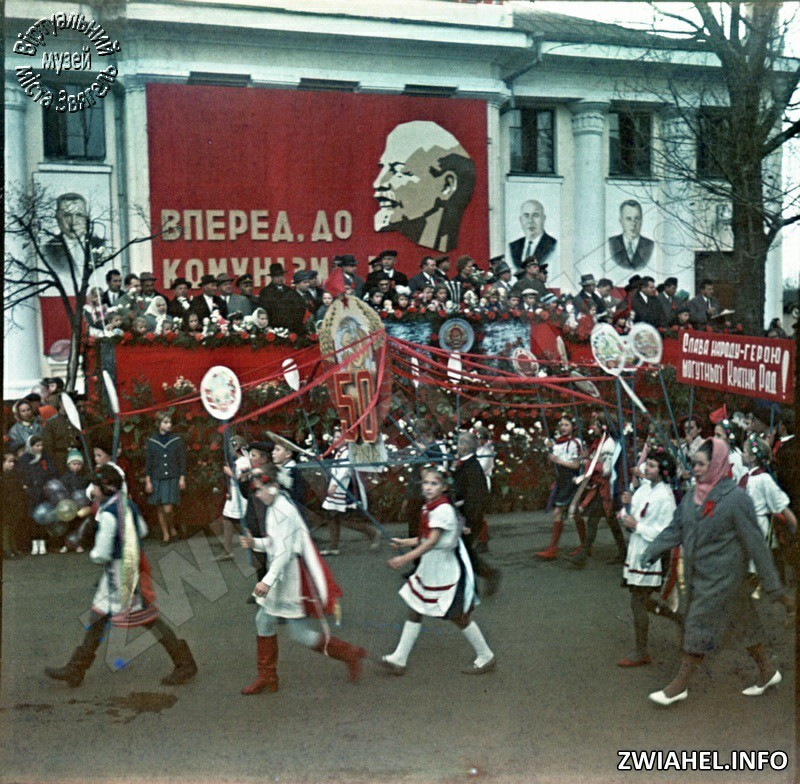 Парад на честь 50-річчя Жовтневої революції